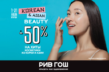 Korean&Asian Beauty в РИВ ГОШ!