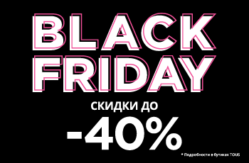 Black Friday в TOUS!