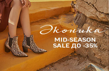 Mid-season sale в «Эконике»!